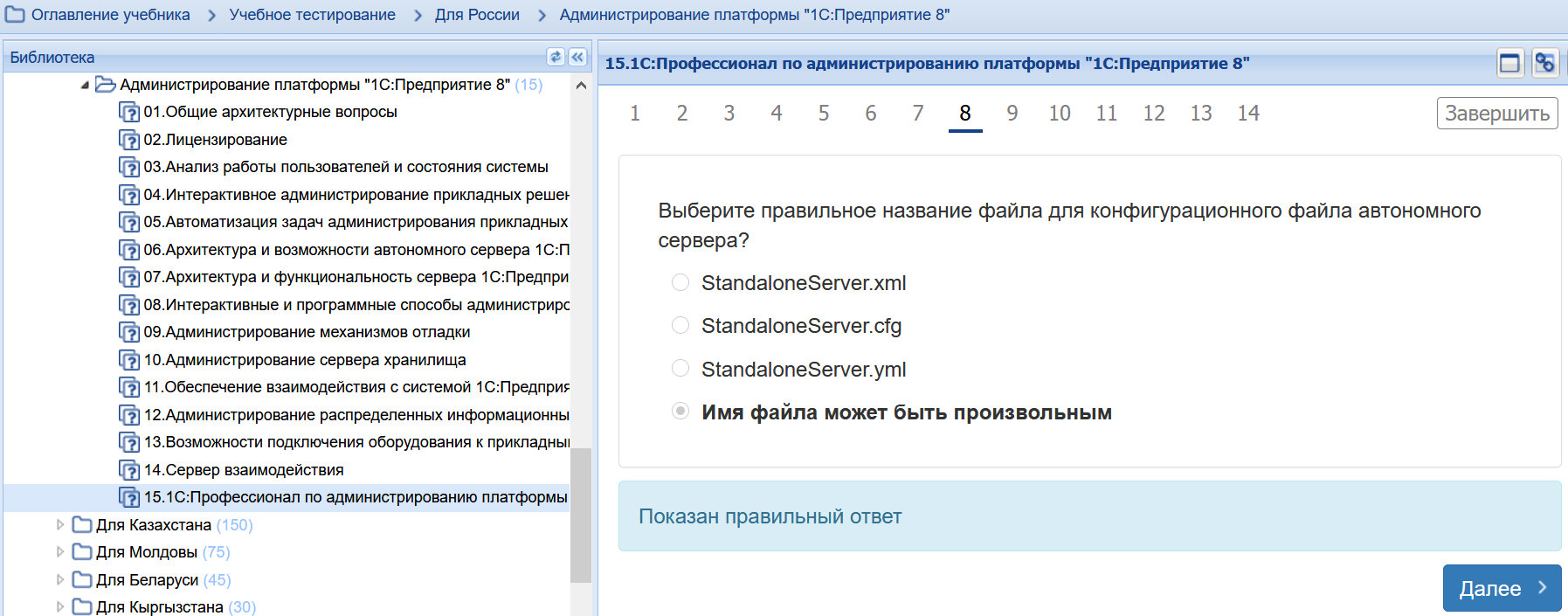 Профессионал по администрированию систем на базе платформы 1С Предприятие ОТВЕТЫ
